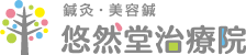 悠然堂治療院|川崎・横浜の鍼灸・美容鍼サロン