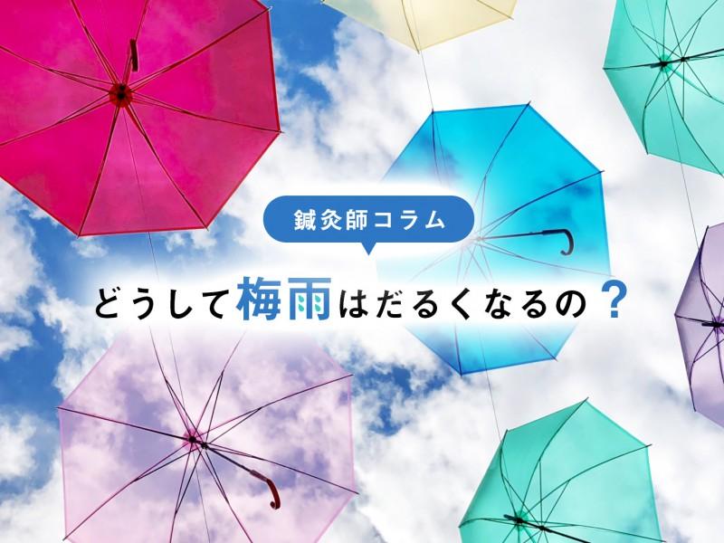 どうして梅雨はだるくなるの?