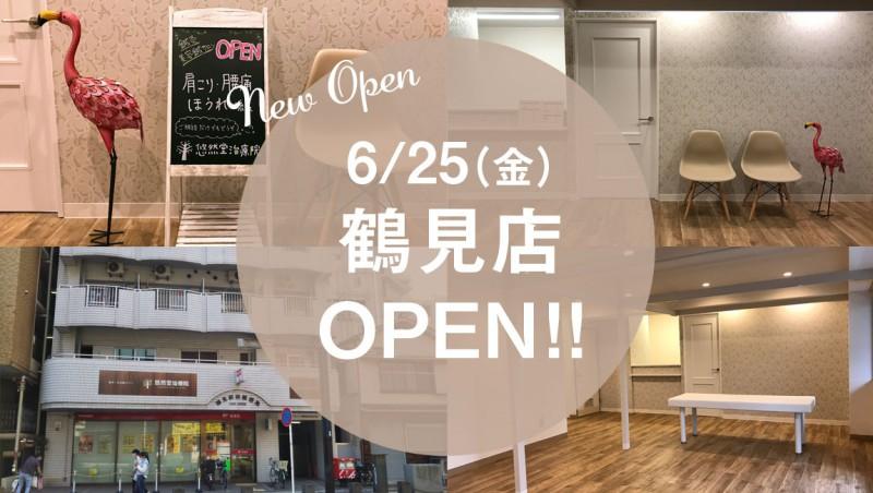 鶴見店オープン